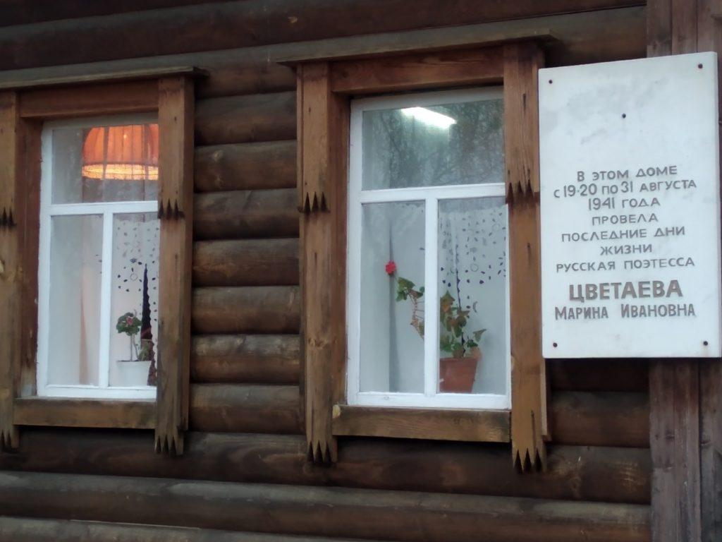 dom_zvetaevoj_v_elabuge